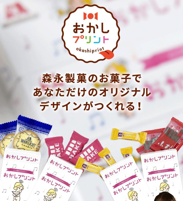 森永製菓のお菓子であなただけのオリジナルデザインがつくれる!
