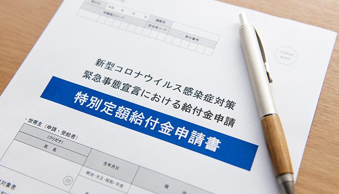 金 給付 飲食 店 【申請しないと絶対損】令和3年版|飲食店の一時支援金について解説